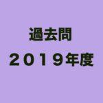 2019年度第二種電気工事士上-期問題-問1から問5